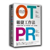 OTPR敏捷工作法