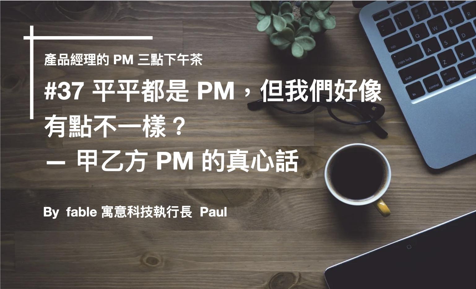 平平是 PM,但我們好像有點不一樣?-- 甲乙方 PM 的真心話
