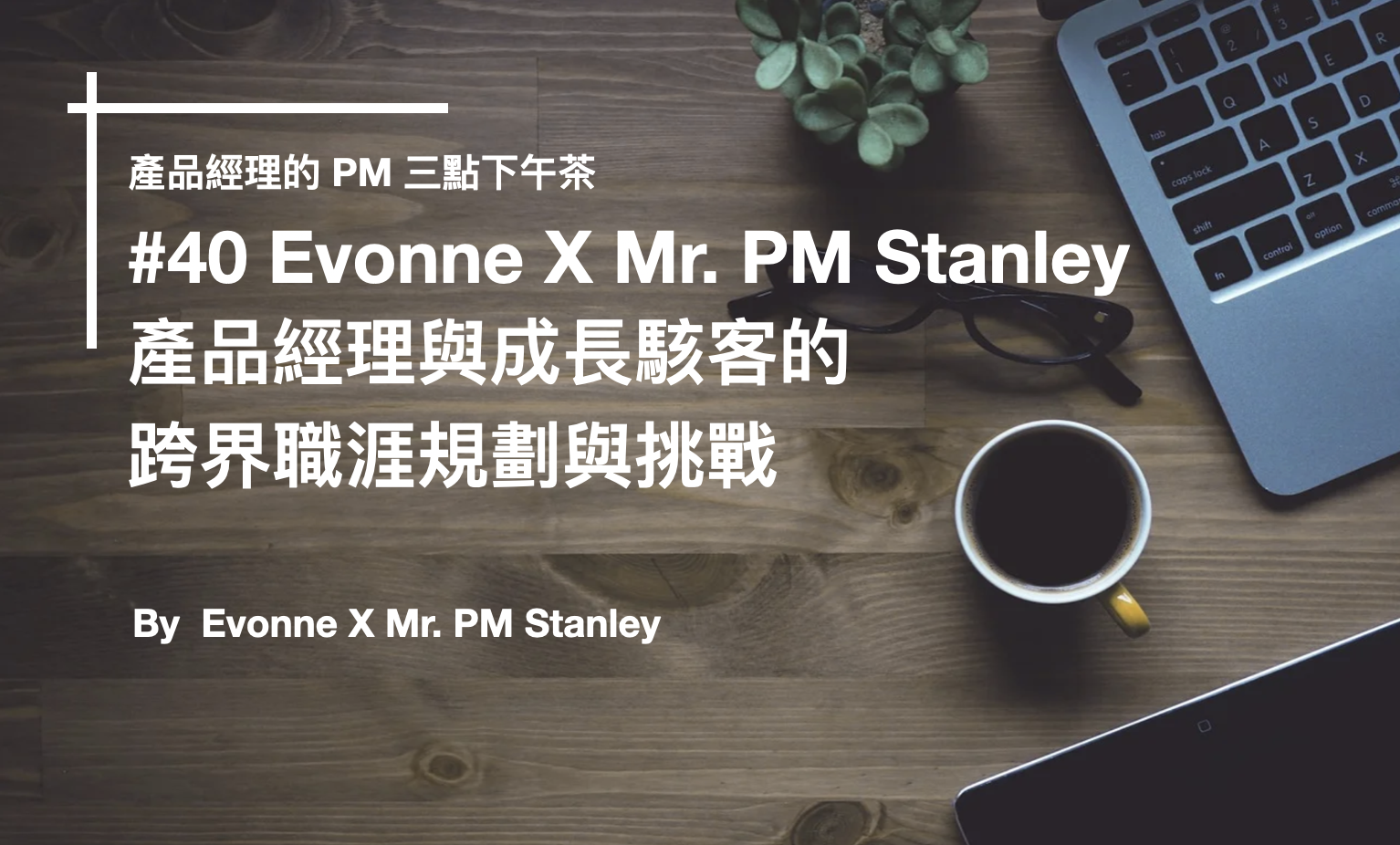 Evonne X Stanley 產品經理與成長駭客的跨界聯手對談