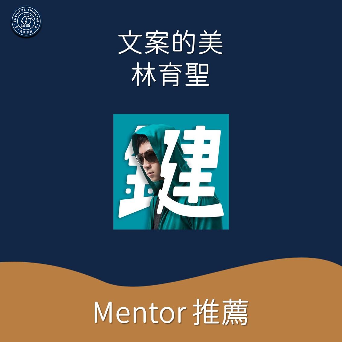 商業思維學院Mentor推薦-林育聖