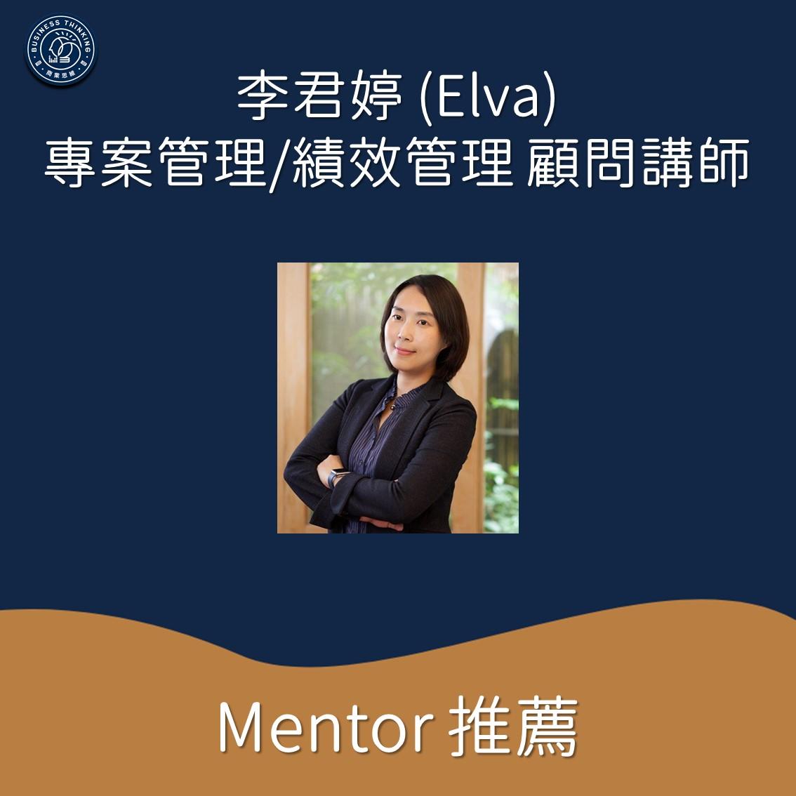 商業思維學院Mentor推薦-李君婷