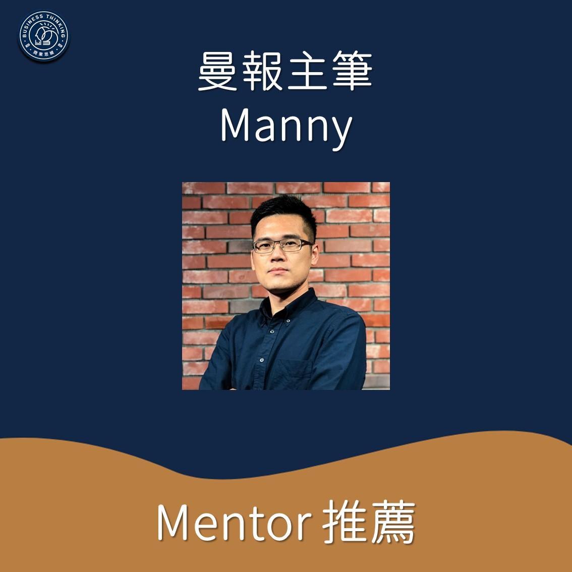 商業思維學院Mentor-Manny推薦