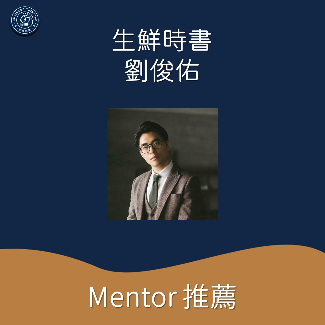 商業思維學院Mentor推薦-生鮮時書劉俊佑